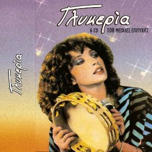 me-ti-glikeria-stin-omorfi-nixta-disc-cover-22005