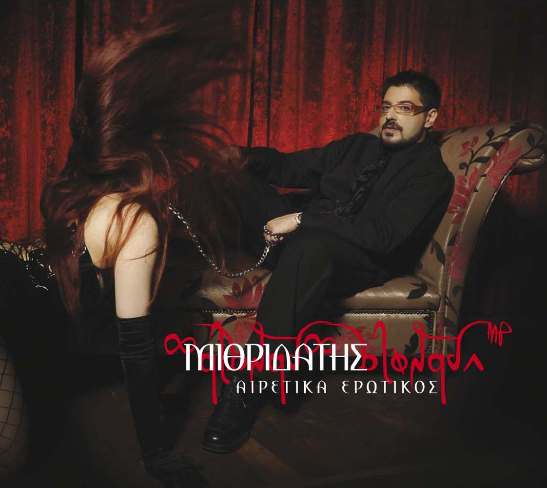 MITHRIDATHS-cover