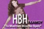 Πάνω-από-100.000-views-στο-youtube-το-νέο-single-της-Ήβης