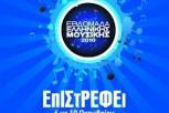 To-πρόγραμμα-της-Ελληνικής-εβδομάδας-μουσικής