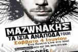 Γιώργος-Μαζωνάκης-46-live--Κτήμα-Ηδύλοφον