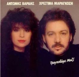 Αντώνης-Βαρδής---Χριστίνα-Μαραγκόζη-Θα-προχωράμε-μαζί-(1996)