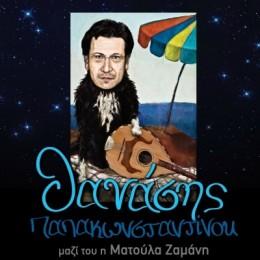 Το-πρόγραμμα-συναυλιών-του-Θανάση-Παπακωνσταντίνου