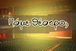 Πάμε-Θέατρο-Τι-είδαμε,-τι-προτείνουμε,-τι-έρχεται...-(18072012)