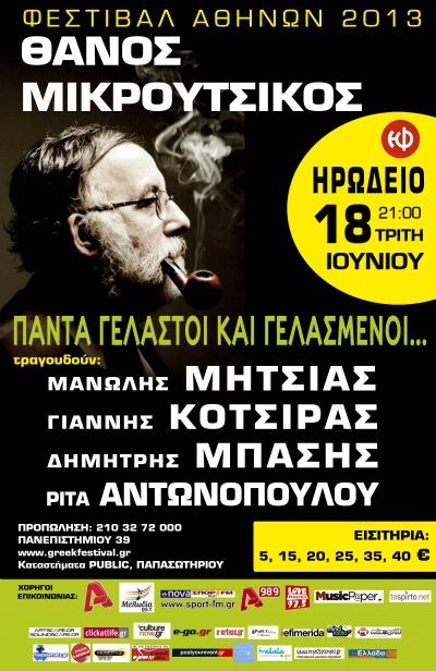mikroutsikos_ηρώδειο2013