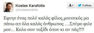 karafotis
