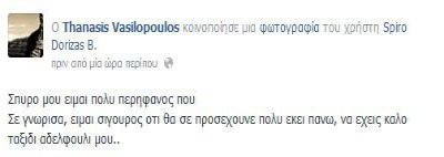 thanasis vasilopoulos