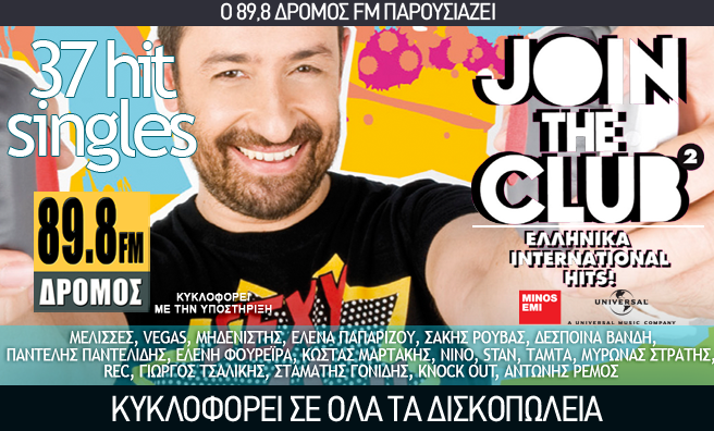 DROMOS_JOINTHECLUB2