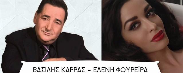 karras- foureira