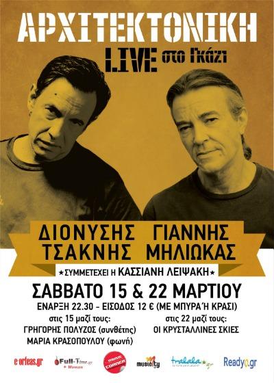 tsaknis-miliokas-arhitektoniki-martios-2014-poster-50-70-final-01
