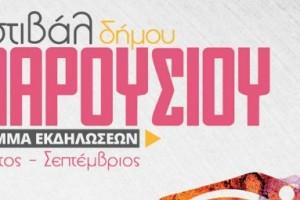 festival amarousiou cover