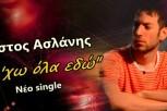 ta xw ola edw poster cover