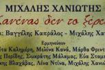 chaniotis