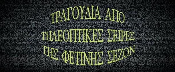 greek-tv-themes