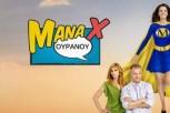 mana-x-ouranou