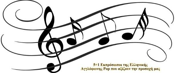 AFIERWMA-ELLINIKI-AGLOFONI-POP