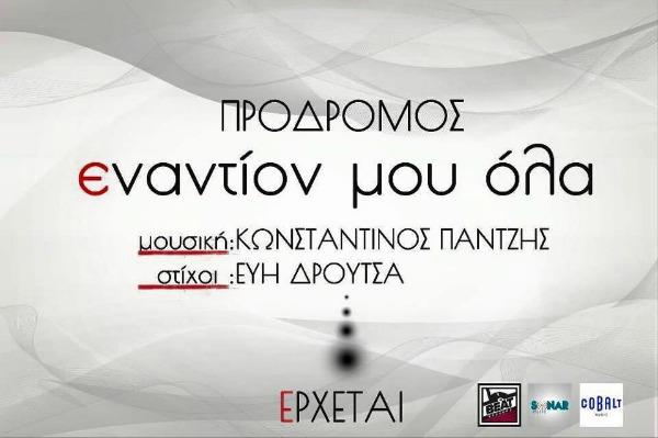 prodromos new single