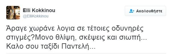 kokkinou