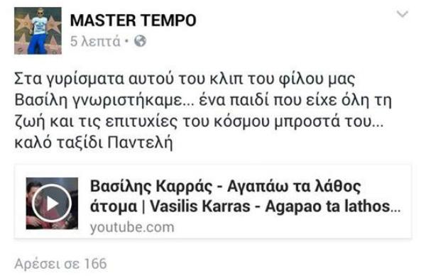 master-tempo
