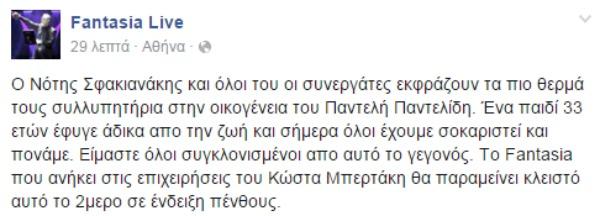 sfakianakis