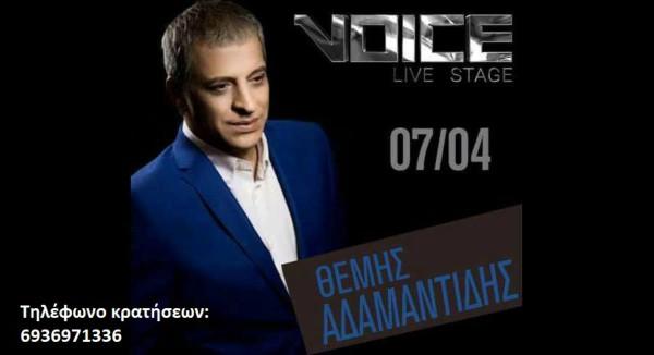 Ο Θέμης Αδαμαντίδης στο Voice live stage στην Θεσσαλονίκη από 7 Απριλίου!