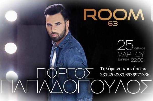 Ο Γιώργος Παπαδόπουλος την 25η Μαρτίου στο Room 63 στη Θεσσαλονίκη!