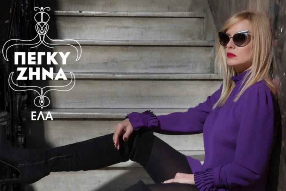 «Έλα»: Κυκλοφόρησε το νέο album της Πέγκυς Ζηνα - Άκουσε τα τραγούδια