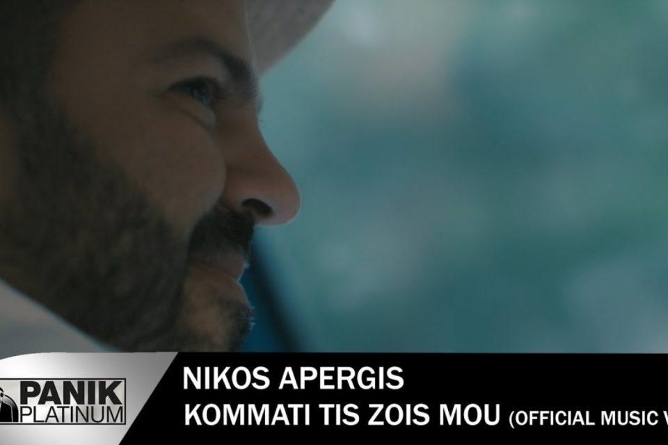 Νίκος Απέργης: Το «Κομμάτι Της Ζωής Μου» ξεπέρασε τα 10 εκατομμύρια views